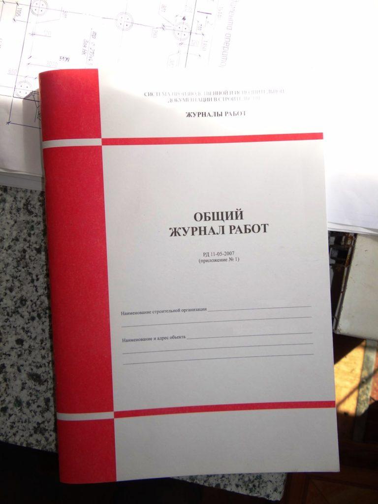 состав исполнительной документации