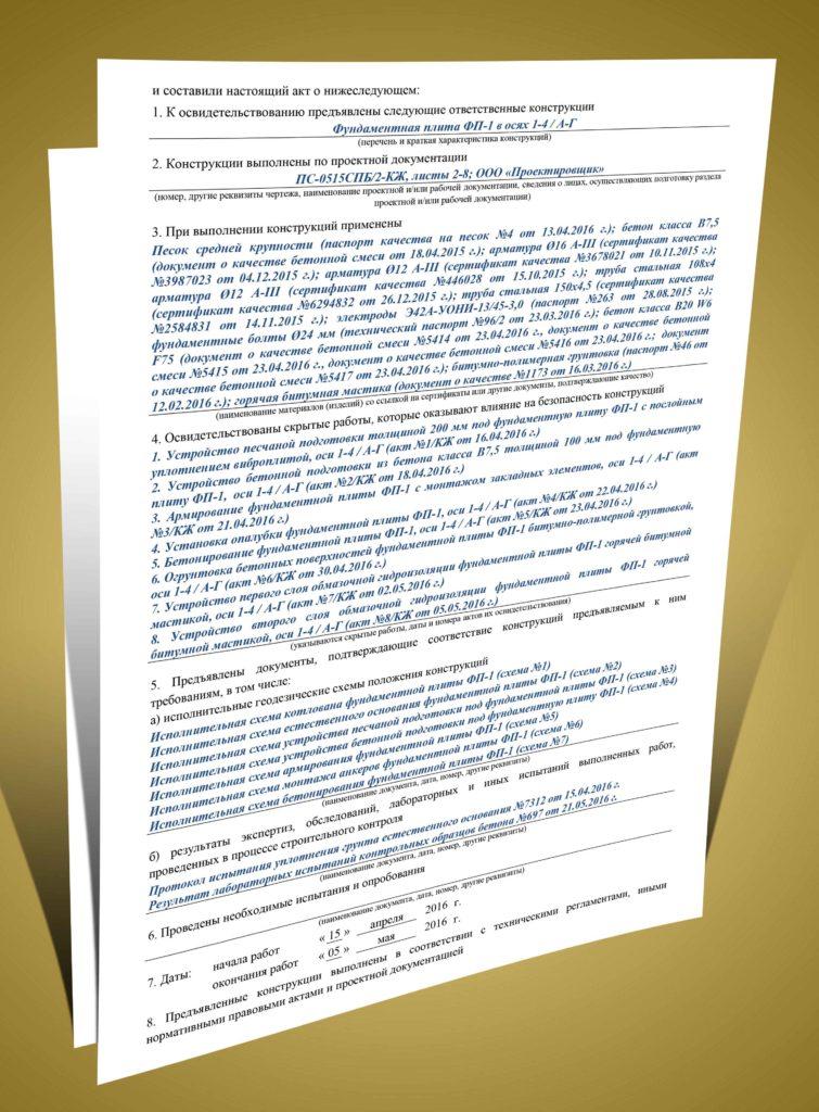 требования к исполнительной документации